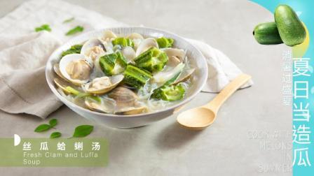 这碗蛤蜊丝瓜汤十分鲜甜 好喝到爆 214