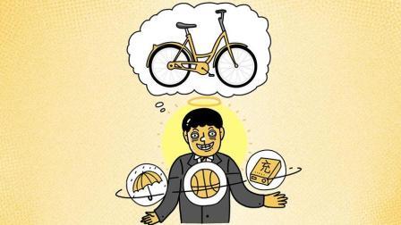 共享单车火了, 为啥有人烧钱共享雨伞? 这背后是一种心理偏见的效应