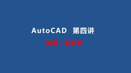 AutoCAD零基础入门视频教程 第四讲