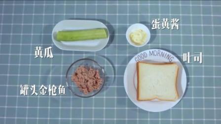 中级难度的美式早餐, 黄瓜金枪鱼三明治 吃的就是新