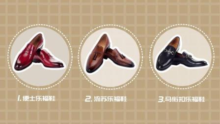 能帮男士hold住整个夏天的乐福鞋该怎么挑?