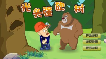 熊出没之秋日团团转 熊出没之熊心归来 光头强砍树