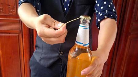 教你如何用牙签打开啤酒, 很简单, 每个人都能做到