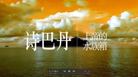 诗巴丹-潜水记