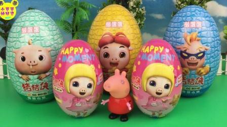 小猪佩奇拆猪猪侠懒蛋蛋玩具 小呆呆菲菲奇趣蛋