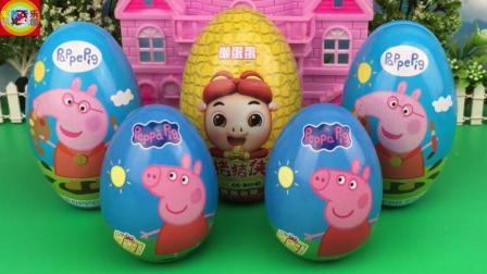 寓教于乐奇趣蛋 第一季 小猪佩奇佩佩猪奇趣蛋 猪猪侠懒蛋蛋拆玩具  小猪佩奇佩佩猪奇趣蛋