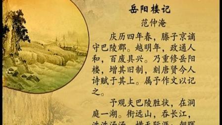 经典名篇《岳阳楼记》视频朗读