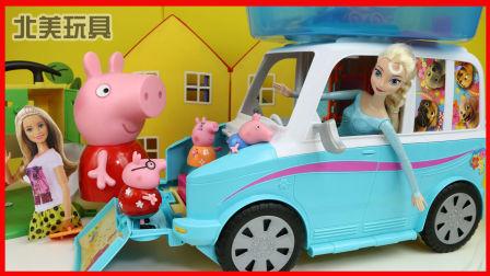 佩奇和艾莎玩旅行车