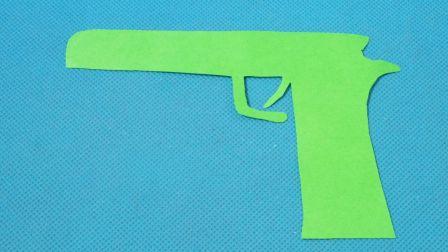 剪纸小课堂485: 手枪 剪纸教程大全 儿童亲子手工DIY教学 简单剪纸艺术 折纸王子