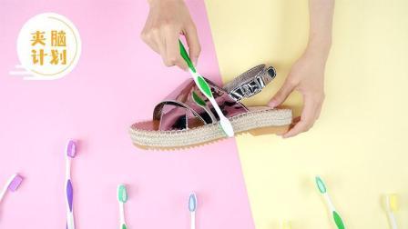 凉鞋清洁全攻略 不同材质轻松搞定 来看下女神凉鞋永不脏的秘密 58