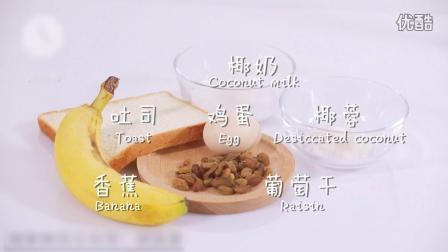 椰奶吐司布丁-这种甜味才让人流连