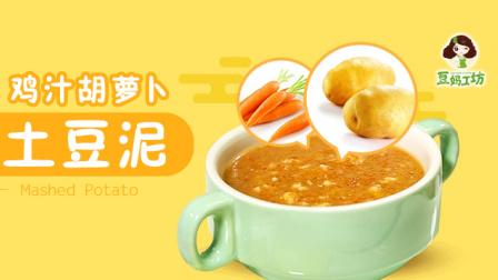 9个月宝宝辅食: 鸡汁萝卜土豆泥, 多种食材营养均衡, 还能增强宝宝消化能力!