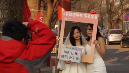 2017情人节同性情侣北京街头拍照-中英字幕