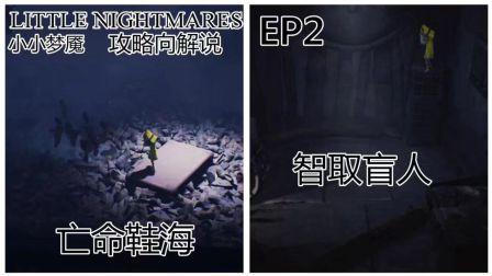 【菜比黎明】小小梦魇攻略向解说EP2——亡命鞋海,智取盲人