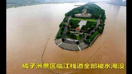 """继株洲成""""株海""""后, 长沙也被暴雨淹没, 橘子洲头景区紧急关闭"""