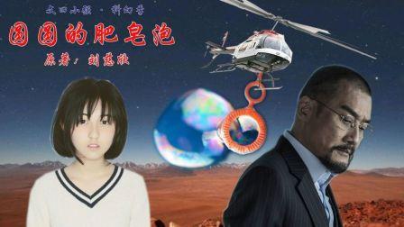 """【文曰小强】6分钟速读刘慈欣""""理想是吹出来的""""科幻作品《圆圆的肥皂泡》"""