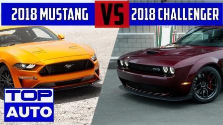 亮出肌肉, 2018款福特野马 VS 2018款道奇挑战者SRT HELLCAT