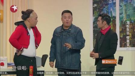 欢乐喜剧人: 宋晓峰把文松老板程总生日祝福词写的