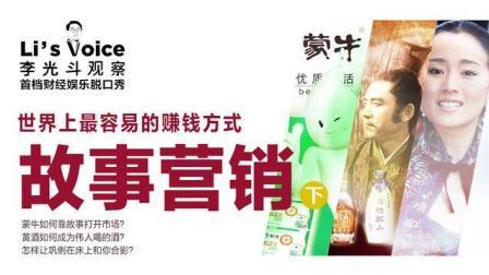 李光斗观察 世界上最容易的赚钱方式:故事营销(下)