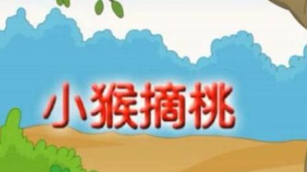 儿童经典故事《小猴子摘桃子》