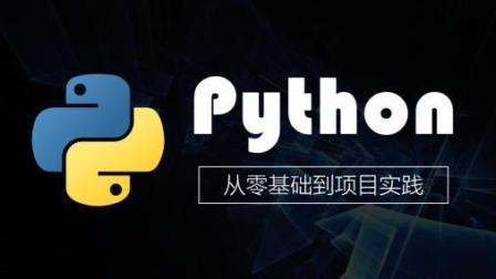python零基础学习入门教程
