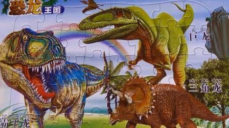 卡通拼图粘土拼装 第一季 恐龙王国拼图游戏(二) 霸王龙 巨龙 三角龙