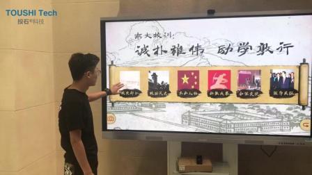 南京大学校史馆85寸多点触摸展示软件--南京投石科技展厅多媒体作品