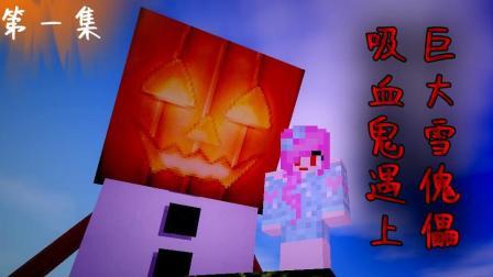小橙子姐姐我的世界搞笑《巨大吸血鬼》1: 超大雪傀儡千里杀怪物 minecraft 搞笑解说