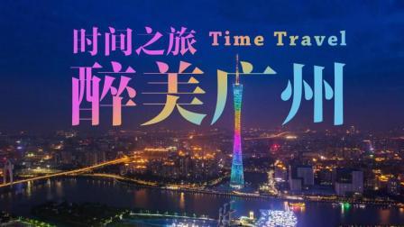 时间之旅 最美广州延时摄影GuangZhou Canton Time Travel☆航拍中国★旅行遇见☆
