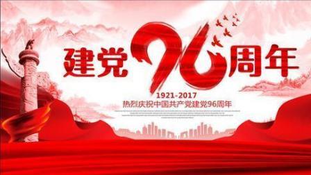 """百事达神龙2017年建党日: 跳支舞给你 感恩一路有""""你"""""""