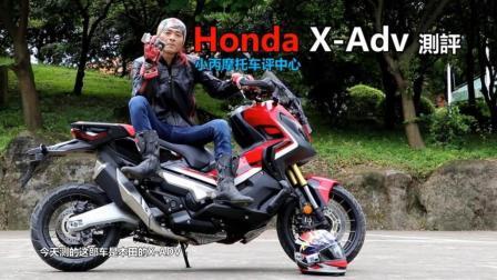 小丙测评 Honda X-Adv 国内首试