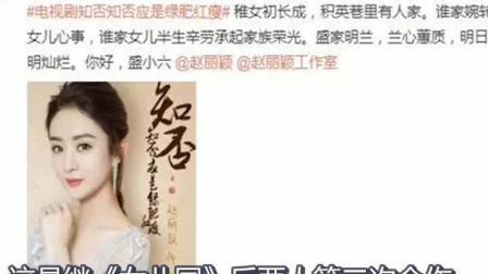 《楚乔传》后赵丽颖又一部大IP古装戏, 男主官宣冯绍峰