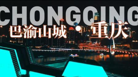 巴渝山城·重庆ChongQing☆航拍中国★旅行遇见☆