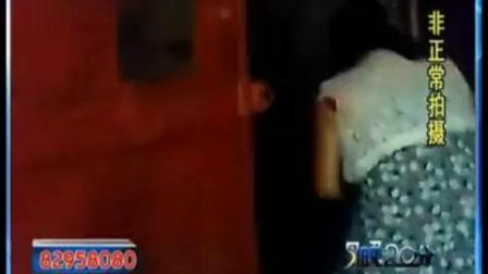 """記者暗拍: 暗訪""""城中村""""地下黃窩 揭秘中年站街女交易"""