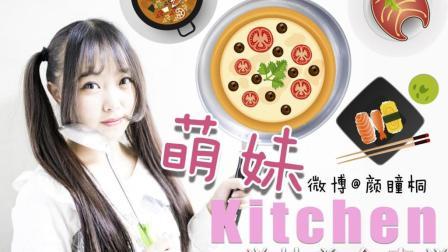 萌妹厨房第二集颜瞳桐厨房推荐冬瓜虾仁粉丝搭配南瓜绿豆汤