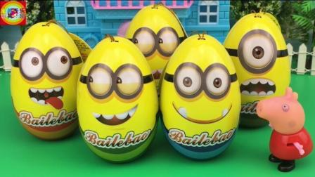 寓教于乐奇趣蛋 第一季 小猪佩奇拆小黄眼萌奇趣蛋