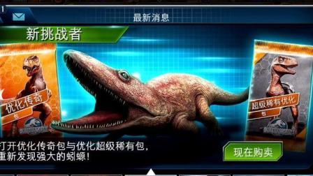 【肉肉】侏罗纪世界 625蚓螈!