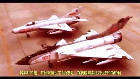 中国战机歼5到歼11, 为什么唯独缺少歼9