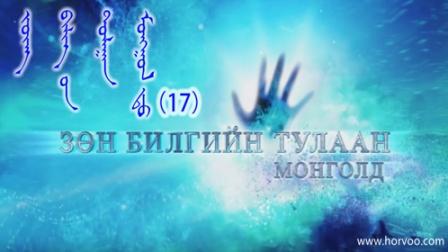 2017 Zun bilgiin tulaan Mongold 17