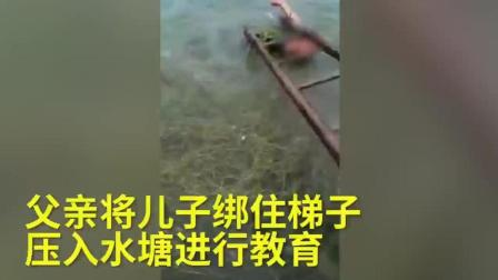 小男孩被父亲绑住溺水