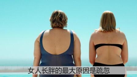 减肥小窍门, 只需这一招, 可避免脂肪的囤积!