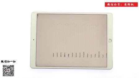 【爱拆机】iPad Pro 10.5'更换液晶总成视频——超清