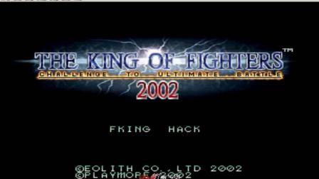 拳皇2002: 冰女隐藏为什么是白屏? 整个屏幕没人了知道谁的隐藏吗
