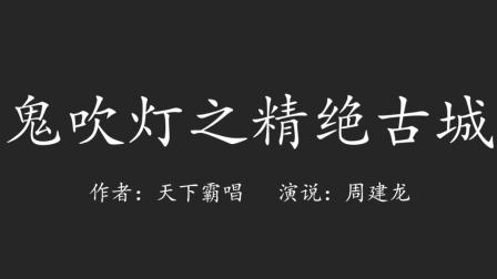 鬼吹灯之精绝古城全集(周建龙版有声小说)