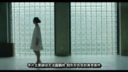 推电影: 《女法医手记》石女到底为何而? 什么是石女