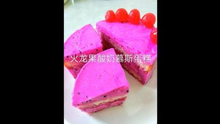 火龙果酸奶慕斯蛋糕, 夏天天气炎热, 都喜欢吃凉的食物, 这道美食集结了多种元素