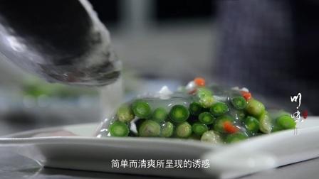 《川味第二季》第二集: 另类的食物烹调之野菜宴