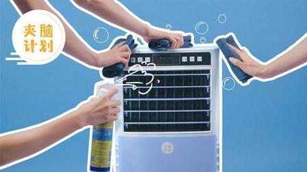 空调扇清洗三部曲 从此在空调房也能空气清新无压力 60