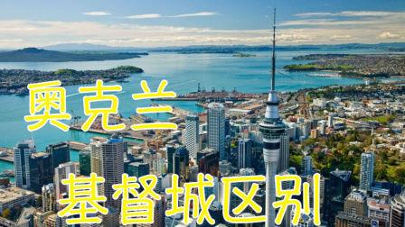 奥克兰与基督城的区别(新西兰 Harold Vlog 222)