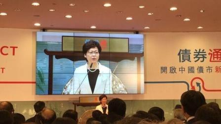 香港特别行政区行政长官林郑月娥债券通是两地市场互联互通的里程碑